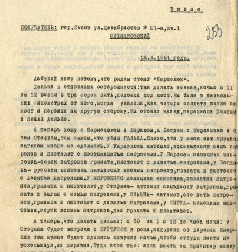 """Розшифровка повідомлення агента """"Олега"""". У ньому він пояснює план ліквідації боївки """"Кармелюка"""""""