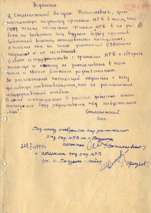 Підписка Богдана Сташинського про співпрацю із МГБ 22 квітня 1950 року