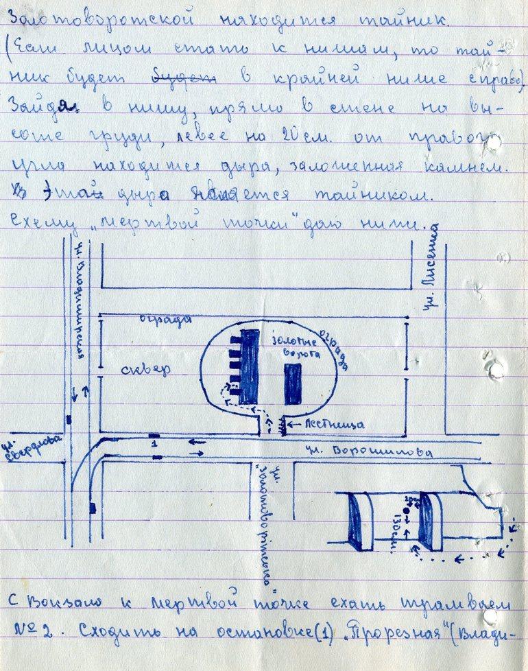В якості локації для навчального тайника Сташинський використав руїни середньовічних Золотих Воріт. Між південними контрафорсами і сьогодні можна побачити отвір, який він використовував