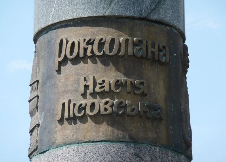Напис на пам'ятнику у Рогатині, 2008 рік. Фото: Nagatkin / CC BY-SA 3.0