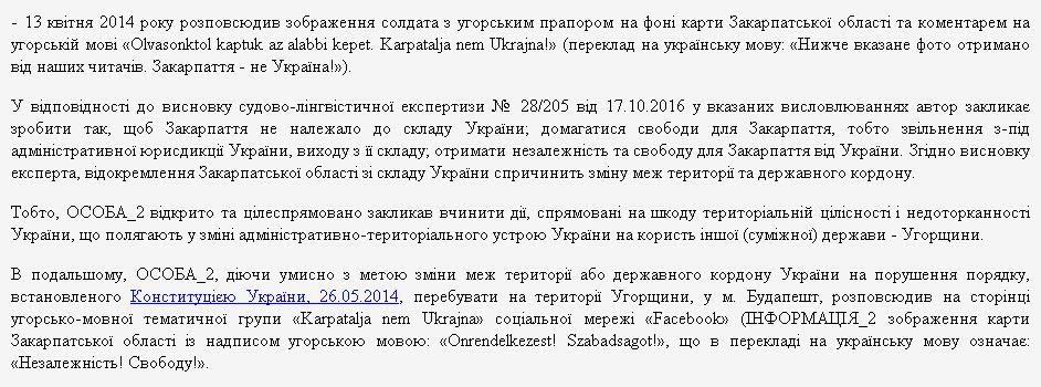 Джерело: reyestr.court.gov.ua