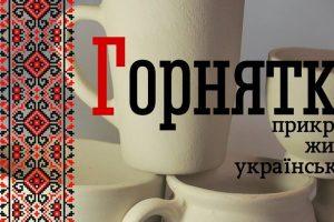 Наймилозвучніші слова української мови в яскравих картинках