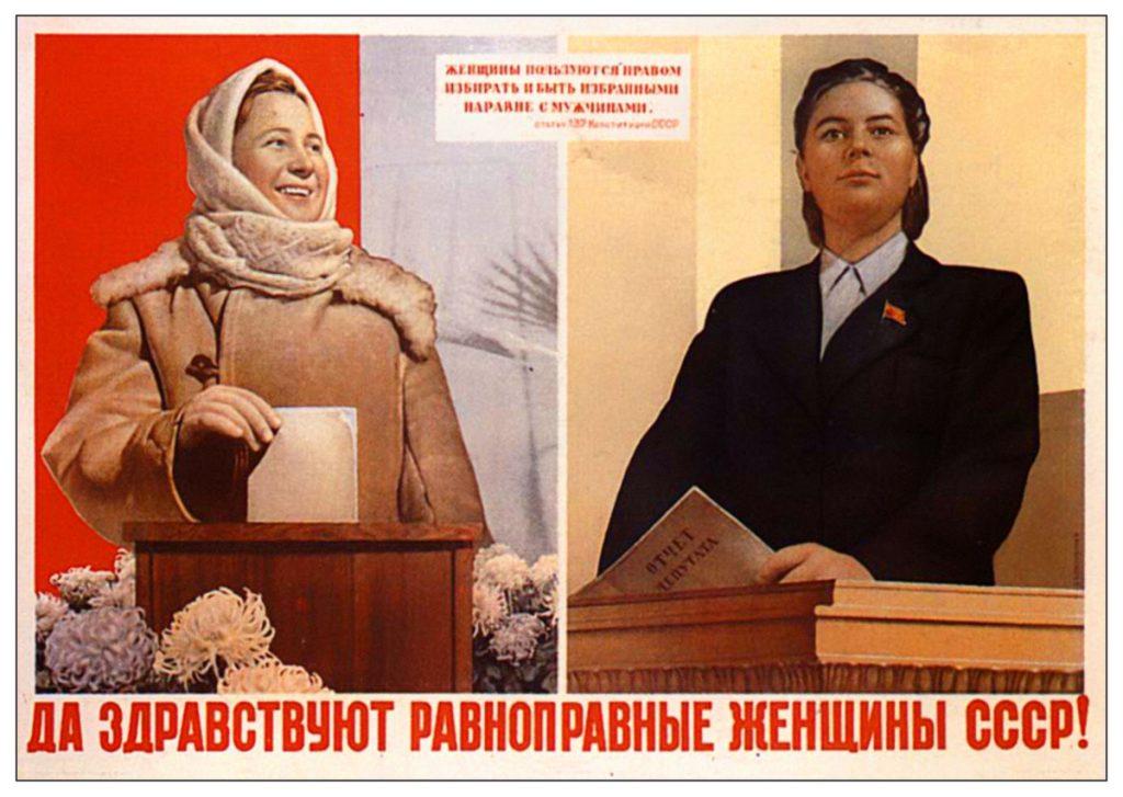 Міжнародний жіночий день в СРСР