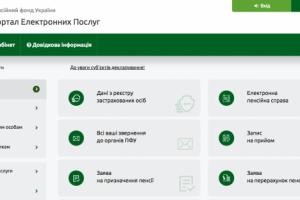 Відтепер українці можуть перевірити свій стаж в Інтернеті