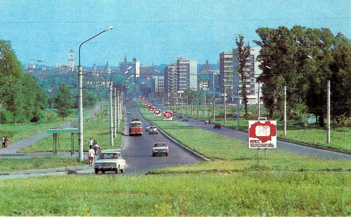 Проспект Чорновола у 1984-му.