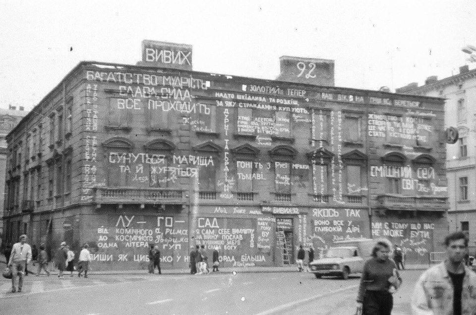 Будинок-вивих, 1992 рік. У 2000-ні на його місці побудували ненависну багатьом львів'янам будівлю банку.