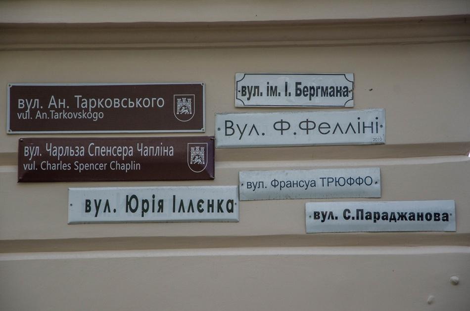 вулиця Архівна