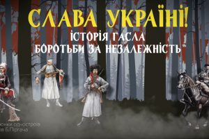 «Слава Україні»: як з'явилося гасло боротьби за незалежність? (відео)