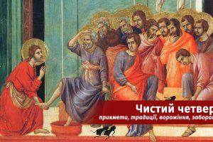 Страсний або Чистий четвер: прикмети і традиції, ворожіння, та що не можна в цей день