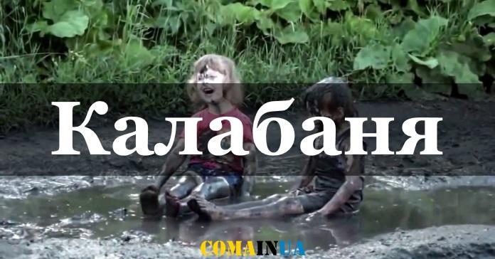 Калабаня