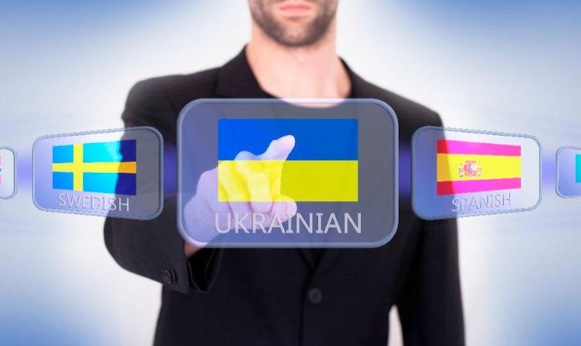 мовна поліція мовний патруль українська мова