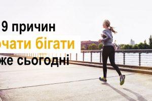9 причин почати бігати вже сьогодні