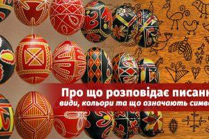 Про що розповість українська писанка: що означають знаки та символи на писанках, кольори та види розписних яєць