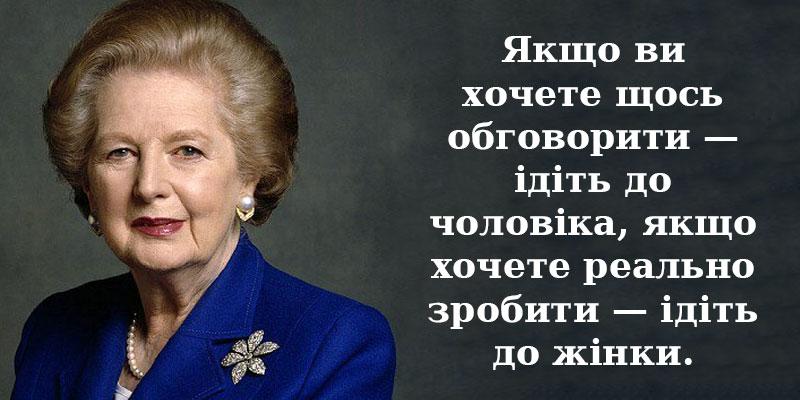 17 цитат «залізної леді» Маргарет Тетчер