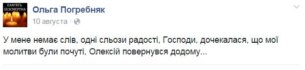 Ольга Погребняк