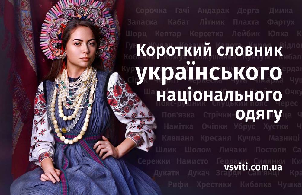 Короткий словник українського національного одягу  що bc46ab979ca9c