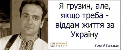 Я грузин, але, якщо треба – віддам життя за Україну