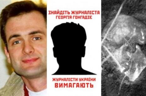 Вбивство Георгія Гонгадзе