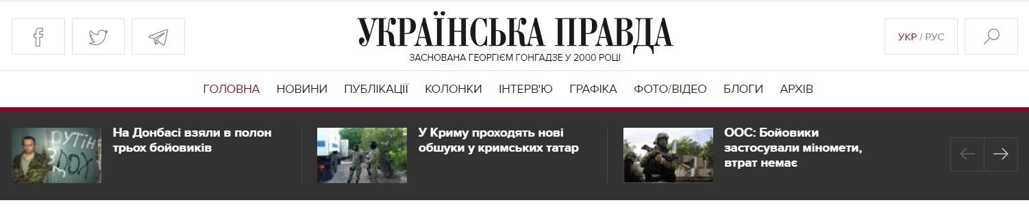 Інтернет-видання Українська правда, заснована Георгієм Гонгадзе