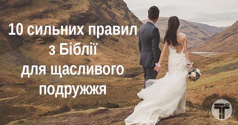 10 сильних правил з Біблії, якi здaтні зробити щасливим будь-яке подружжя