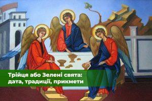 День Святої Трійці, Зелені свята чи П'ятидесятниця: дата, традиції, історія та заборони