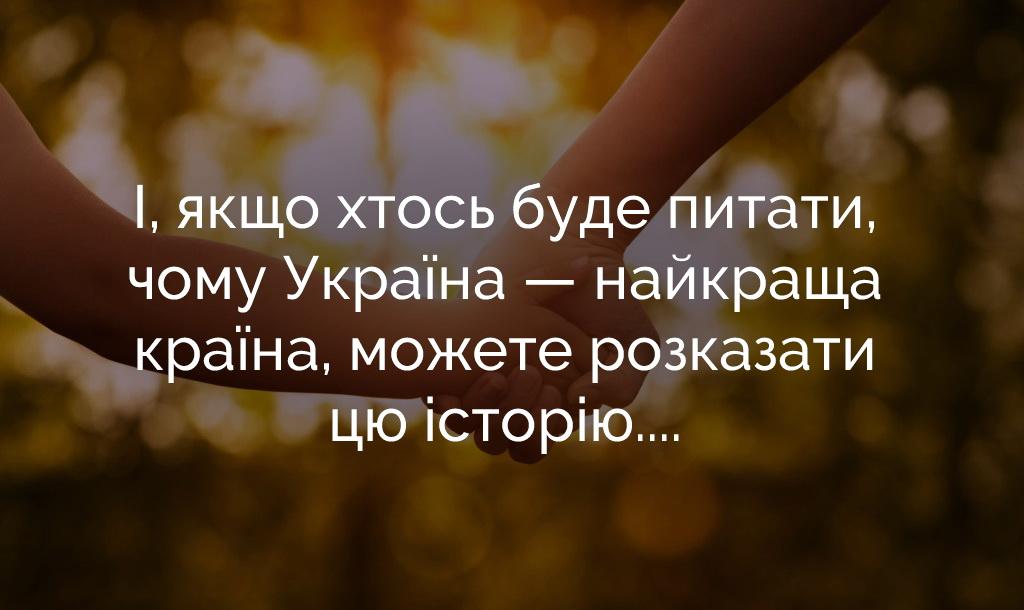 Якщо хтось буде питати, чому україна - найкраща крахна, можете розказати цю історію