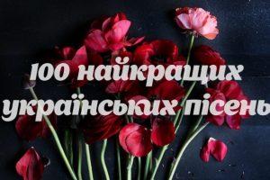 100 найкращих українських пісень, від яких біжать мурашки по шкірі