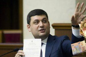 До кінця року середня зарплата в Україні становитиме 10 тис грн — Гройсман