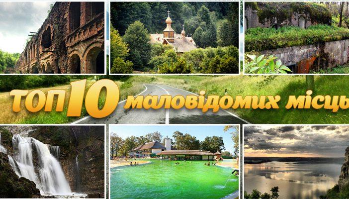 10 маловідомих місць Західної України, де варто побувати цього року
