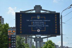 У Києві з'явилася реклама української мови (ФОТО)