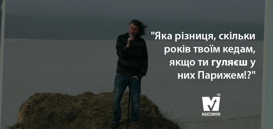 цитати Кузьми Скрябіна