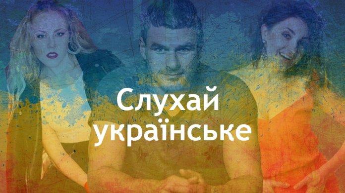 слухай українське