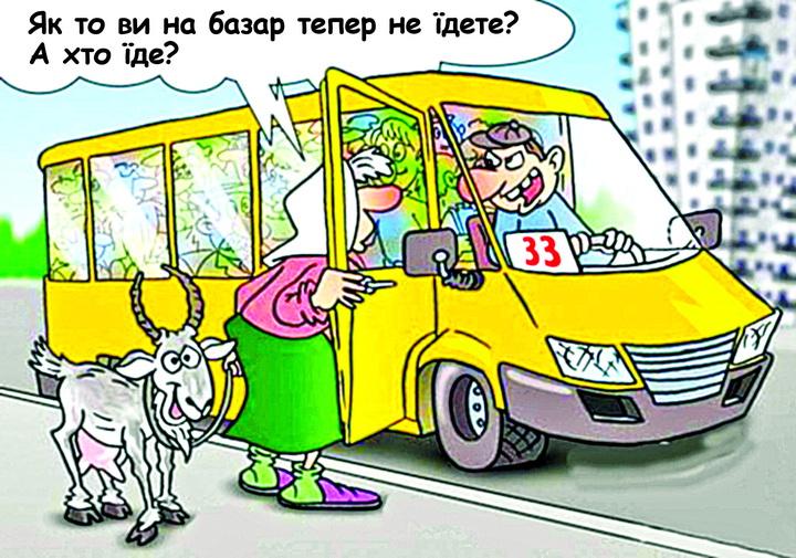 Открытка мая, смешные картинки автобуса