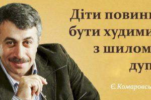 15 відомих цитат педіатра Комаровського про те, як ростити здорових дітей