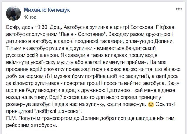 На Прикарпатті водій автобуса висадив пасажирів через зауваження щодо російського шансону