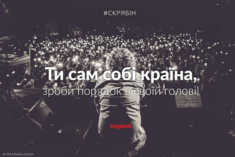 цитати Кузьми Скрябіна Кузьма Скрябін