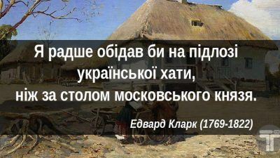 Чужинці про Україну ХVI-XVIІI ст. Вражаючі вислови!