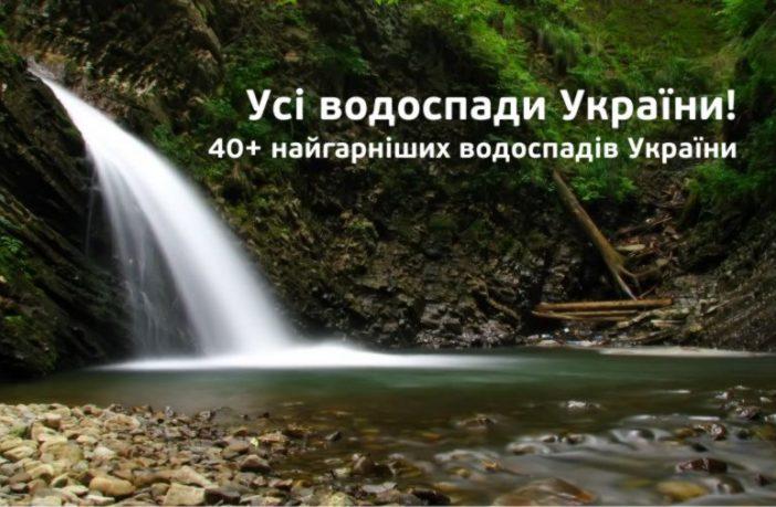 Усі водоспади України: 40+ найгарніших водоспадів України (фото)