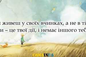 """""""Маленький принц"""": Проникливі цитати з книжки Антуантуана де Сент-Екзюпері"""
