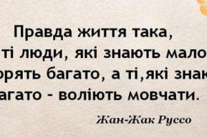 Топ-30 сильних цитат, які змусять замислитись