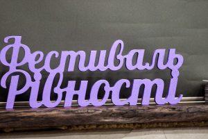 У Львові пройде другий ЛГБТ Фестиваль рівності