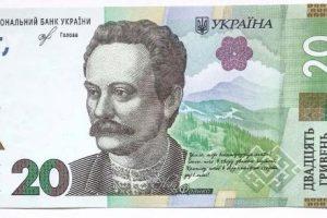 В Україні введуть в обіг нову 20-гривневу купюру. Фото