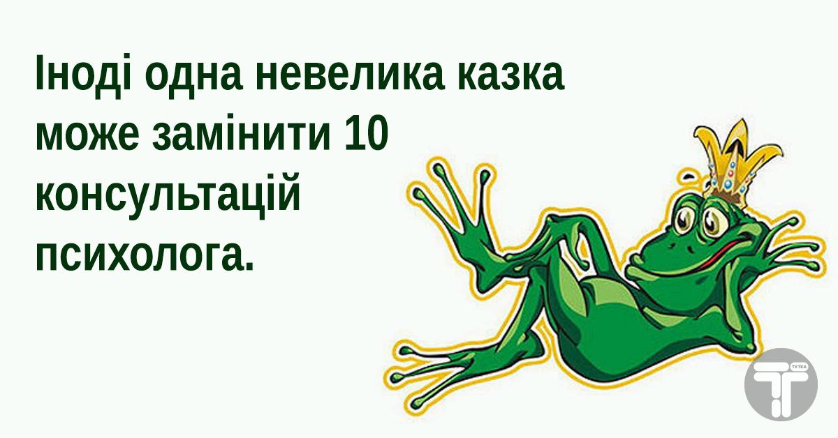 Казка про жабу