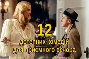 12 комедій для ідеального літнього вечора