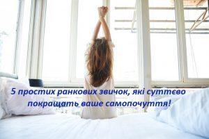 5 ранкових звичок, які займуть 5 хвилин, а користі принесуть надзвичайно багато!