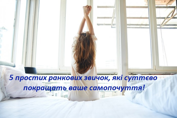 5 ранкових звичок, які займуть 5 хвилин, а користі принесуть надзвичайно багато