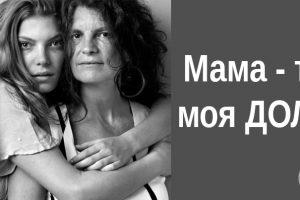 Мама – ти моя доля. Читати всім матерям і дітям!