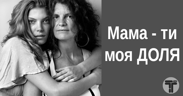 Мама – ти моя доля. Читати всім матерям і дітям!  2d0ceb50c6de0