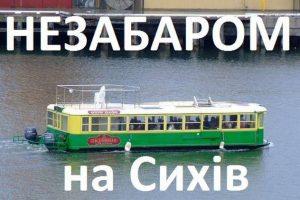 Львівська Венеція: соцмережі бурхливо відреагували на затоплений Львів