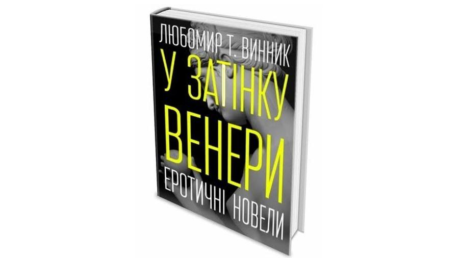 """""""У затінку Венери"""", Любомир Т. Винник"""